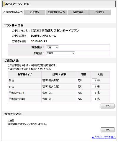 予約方法03