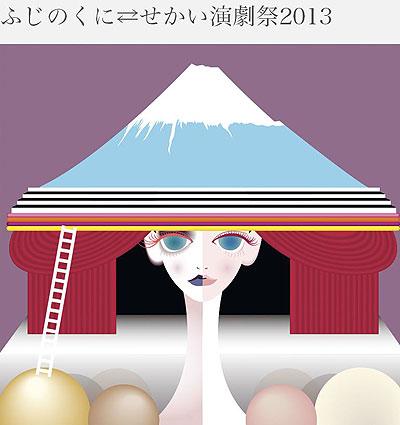 「ふじのくにせかい演劇祭2013-SPAC」のご案内