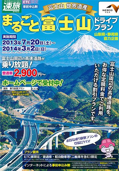 まるごと富士山ドライブプラン