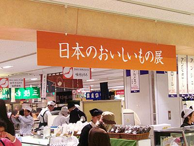 食いしん坊集まれ!日本の美味しいもの展のご案内