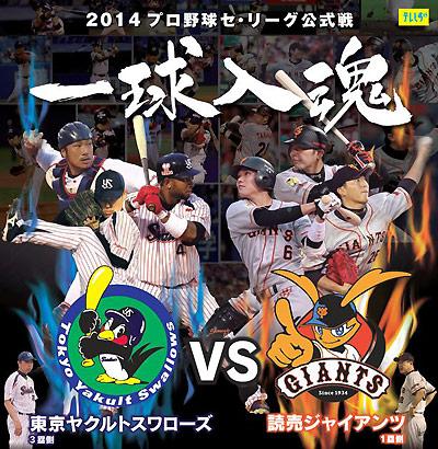 野球ファン必見!「巨人VSヤクルト」公式戦が静岡で!
