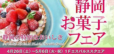 第11回静岡お菓子フェアのご案内