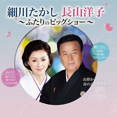 ビッグな二人が静岡に来る!「細川たかし&長山洋子ふたりのビッグショー」のご案内