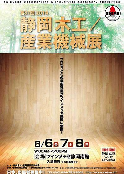 静岡木工/産業機械展のご案内