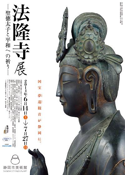 静岡市美術館「法隆寺展」のご案内