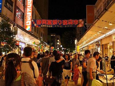 静岡夏まつり夜店市