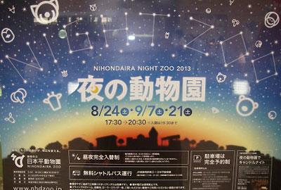 日本平「夜の動物園」のご案内