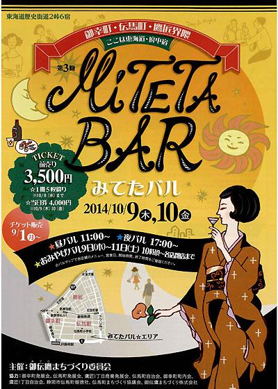 第3回みてたバル開催(Mitetta BAR)