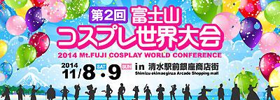 第2回富士山コスプレ世界大会のご案内