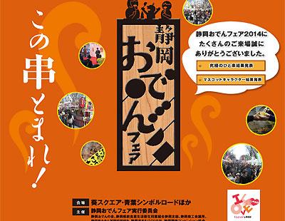ホッと温まるイベント「静岡おでんフェア」ご案内