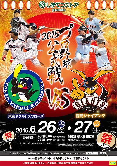 2015プロ野球公式戦★東京ヤクルトスワローズvs読売ジャイアンツ