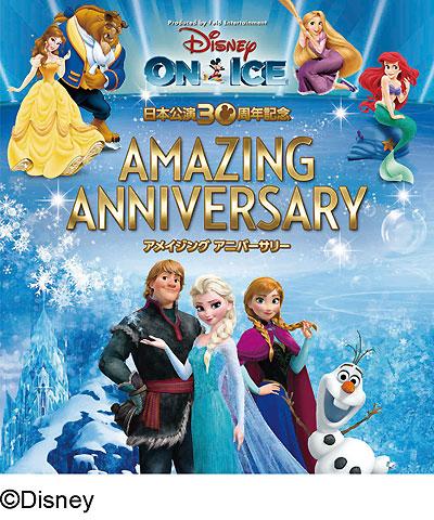 ディズニーON ICE「アナと雪の女王」が静岡で!