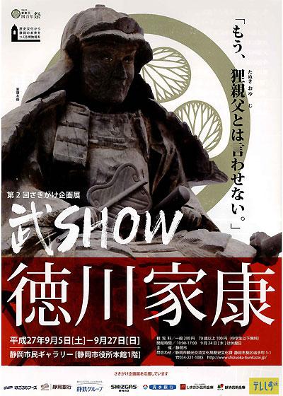 第2回さきがけ企画展「武SHOW 徳川家康」のご案内