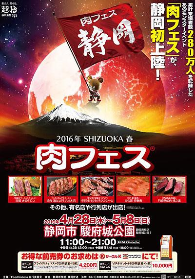 肉フェスSHIZUOKA2016のご案内