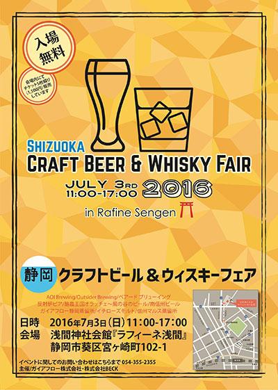 静岡クラフトビール&ウイスキーフェア2016