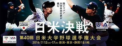 第40回日米大学野球選手権大会
