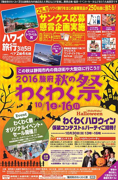 2016駿府秋のわくわく祭のご案内