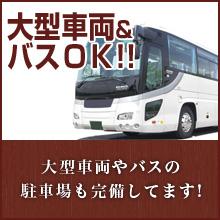 大型車両やバスの駐車もできる駐車場を完備